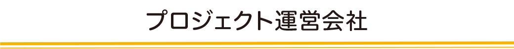 プロジェクト運営会社