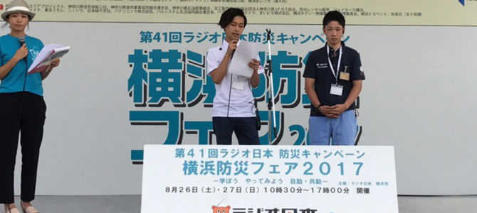 横浜防災フェア2017