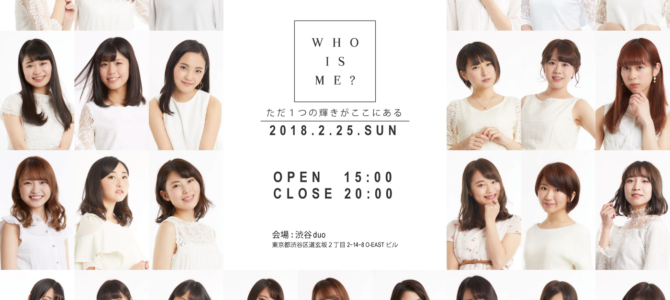 MISS OF CIRCLE2018全国女子大生ミスコン~No.1サークル美女決定戦~