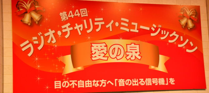 第44回 ラジオ・チャリティ・ミュージックソン