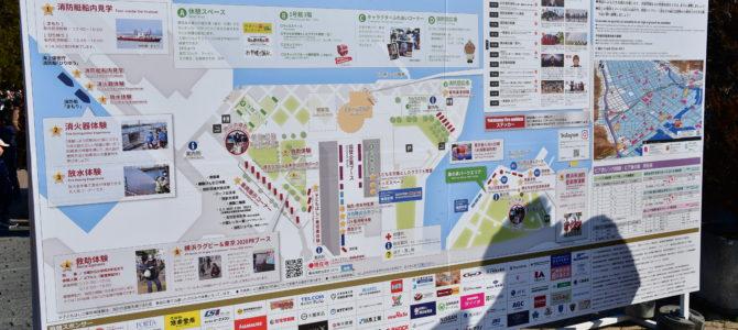 横浜消防出初式2019 ~集い 学び 楽しめる 安全安心フェスティバル~