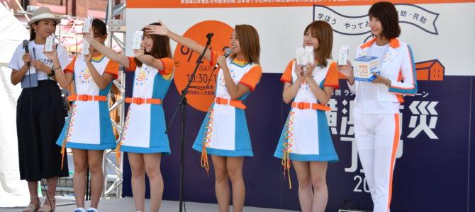 横浜防災フェア2019