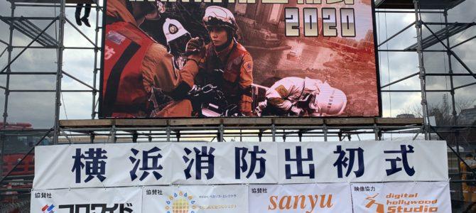 横浜消防出初式2020 ~集い 学び 楽しめる 安全安心フェスティバル ~
